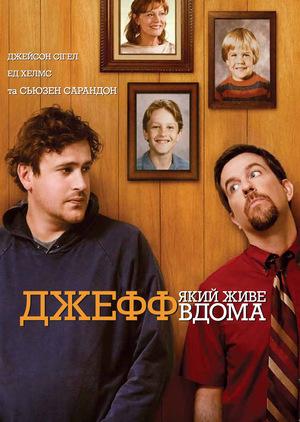 Фільм «Джефф, який живе вдома» (2011)