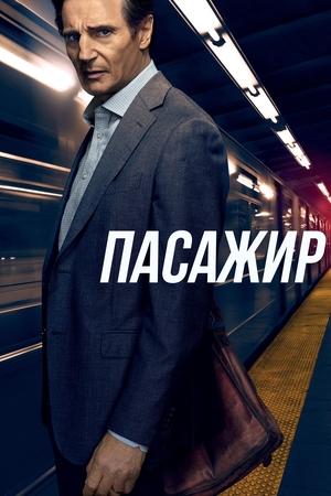 Фільм «Пасажир» (2018)