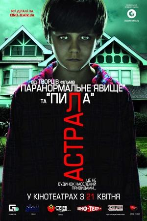 Фільм «Астрал» (2010)