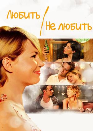 Фільм «Любить/Не любить» (2011)