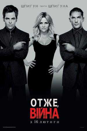 Фільм «Отже, війна» (2012)