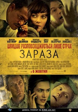 Фільм «Зараза» (2011)