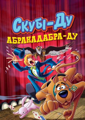 Мультфільм «Скубі-Ду: Абракадабра-Ду» (2009)