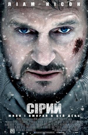 Фільм «Сірий» (2011)