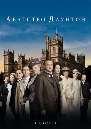 Серіал «Абатство Даунтон» (2010 – 2015)