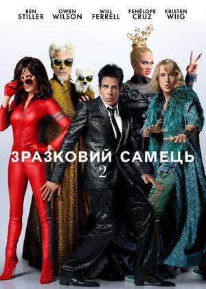 Фільм «Зразковий самець 2» (2016)