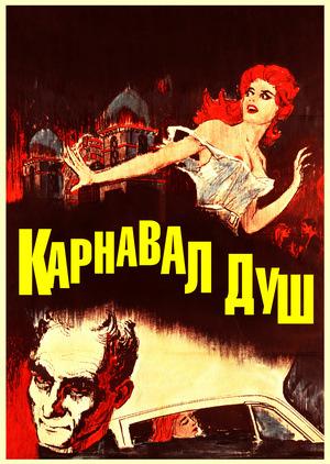 Фільм «Карнавал душ» (1962)