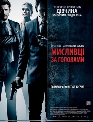 Фільм «Мисливці за головами» (2011)