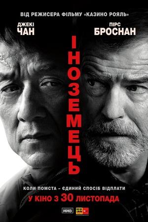 Фільм «Іноземець» (2017)