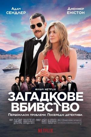 Фільм «Загадкове вбивство» (2019)
