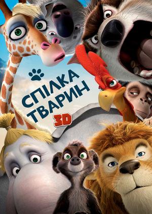 Мультфільм «Союз звірів» (2010)