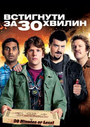 Фільм «Встигнути за 30 хвилин» (2011)