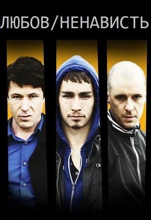 Серіал «Любов/Ненависть» (2010 – 2014)