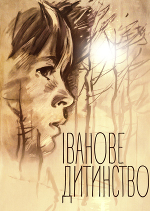 Фільм «Іванове дитинство» (1962)