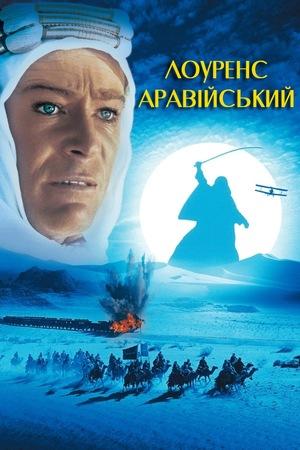 Фільм «Лоуренс Аравійський» (1962)
