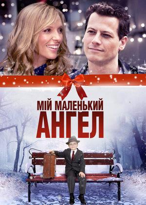 Фільм «Мій маленький ангел» (2011)