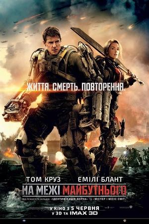 Фільм «На межі майбутнього» (2014)