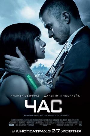 Фільм «Час» (2011)