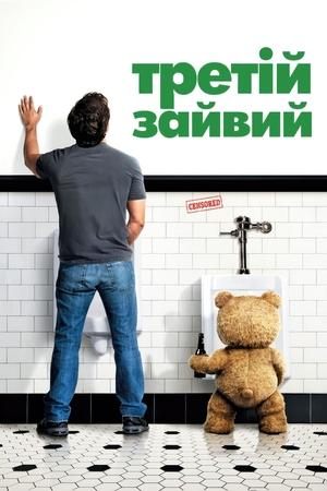 Фільм «Третій зайвий» (2012)
