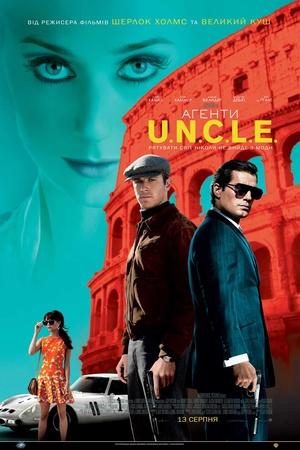 Фільм «Агенти U.N.C.L.E.» (2015)