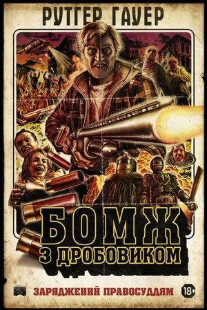 Фільм «Бомж з дробовиком» (2011)