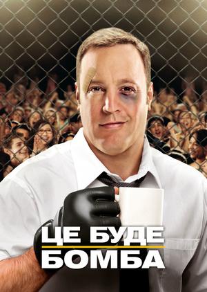 Фільм «Це буде бомба» (2012)