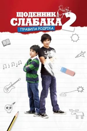 Фільм «Щоденник слабака 2: Правила Родріка» (2011)