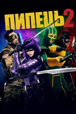 Фільм «Пипець 2» (2013)