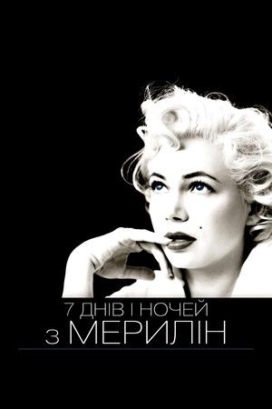 Фільм «7 днів і ночей з Мерилін» (2011)
