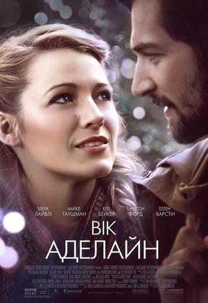 Фільм «Вік Аделайн» (2015)