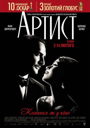 Фільм «Артист» (2011)