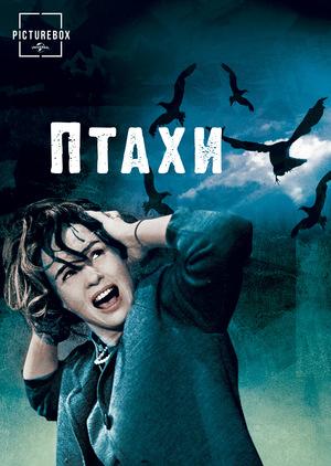 Фільм «Птахи» (1963)