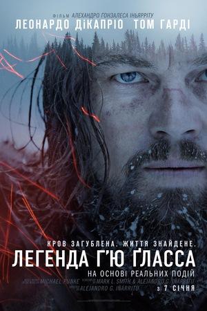 Фільм «Легенда Г'ю Гласса» (2015)