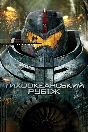 Фільм «Тихоокеанський рубіж» (2013)