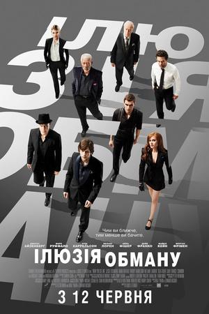 Фільм «Ілюзія обману» (2013)