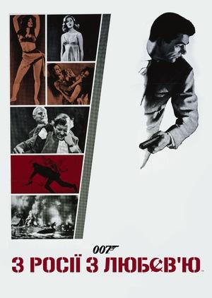 Фільм «З Росії з любов'ю» (1963)