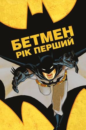 Мультфільм «Бетмен: Рік Перший» (2011)