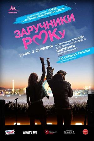 Фільм «Заручники РОКу» (2011)