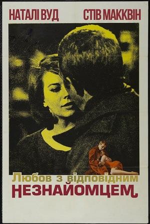 Фільм «Любов з відповідним незнайомцем» (1963)