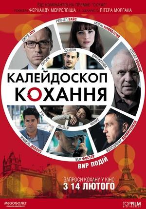 Фільм «Калейдоскоп кохання» (2012)