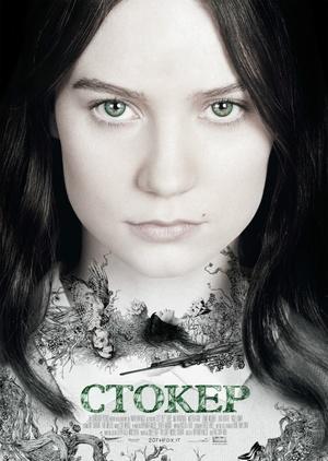 Фільм «Стокер» (2012)