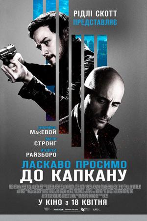 Фільм «Ласкаво просимо до капкану» (2012)