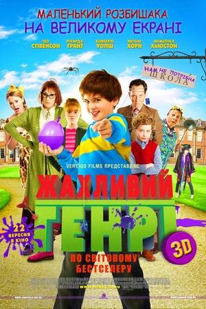 Фільм «Жахливий Генрі 3D» (2011)