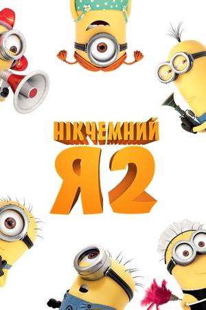 Мультфільм «Нікчемний я 2» (2013)