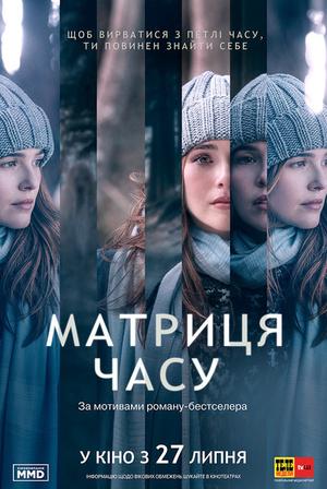 Фільм «Матриця часу» (2016)