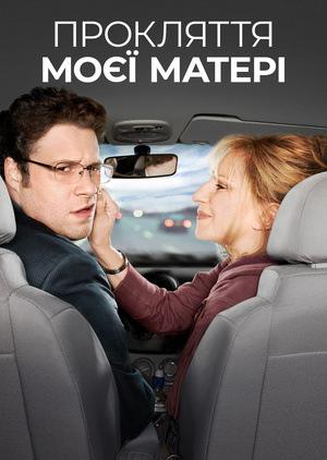 Фільм «Прокляття моєї матері» (2012)