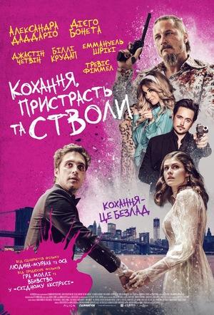 Фільм «Кохання, пристрасть та стволи» (2021)