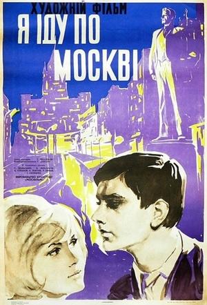 Фільм «Я іду по Москві» (1963)