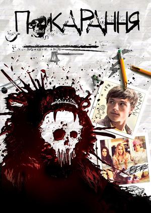 Фільм «Покарання» (2011)