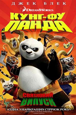 Мультфільм «Панда Кунг-фу: Свято» (2010)